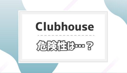 Clubhouseの危険性│招待詐欺・電話番号経由での身バレなど