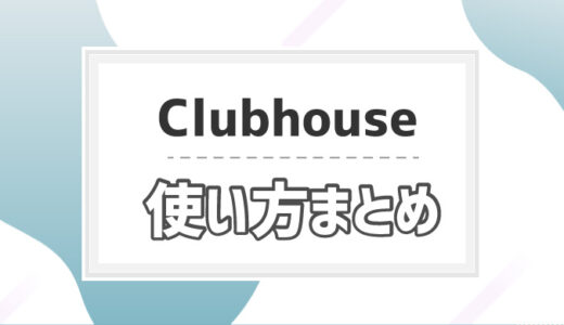 【Clubhouseの始め方】登録から招待方法まで使い方まとめ