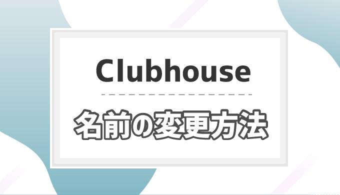 変更 名前 の クラブ ハウス