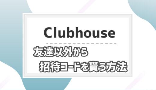 【Clubhouse】友達以外から招待コード入手方法│メルカリ等で購入はアリ?