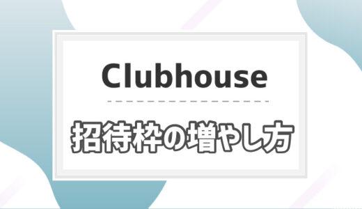【Clubhouse】招待枠を増やす方法&増えた原因など