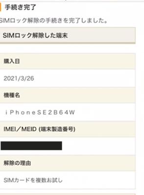 auのiphoneをネットからオンラインでSIMロック解除する方法