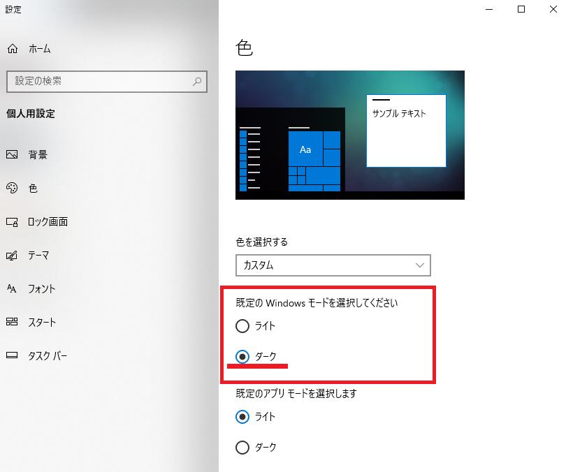 windows10 アップデート タスクバーの色を白から黒に戻す方法