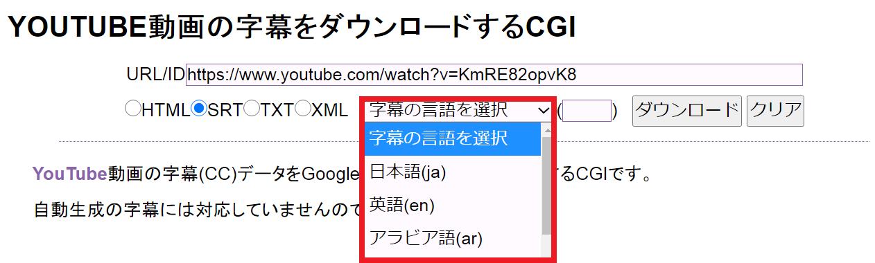 YouTubeの字幕をダウンロードする方法