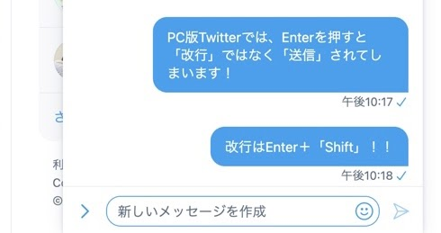 TwitterのDMで改行する手順