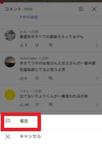 YouTubeのチャンネルや誹謗中傷コメントの通報手順まとめ