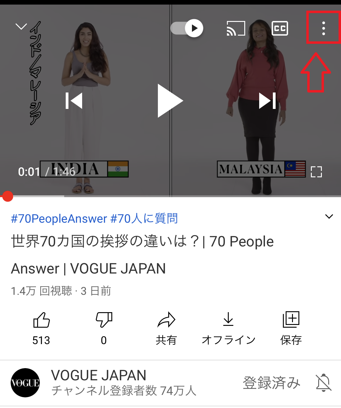 YouTubeの字幕を出す&消す手順