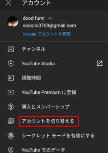 【2021年版】YouTubeでログアウト出来ない時の対処法