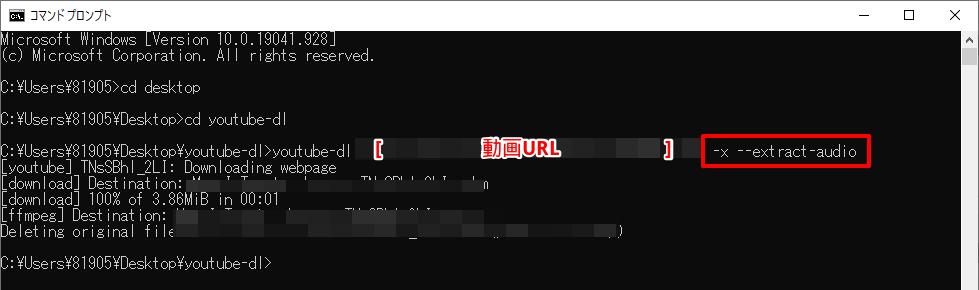 youtube-dlの使い方・インストール方法