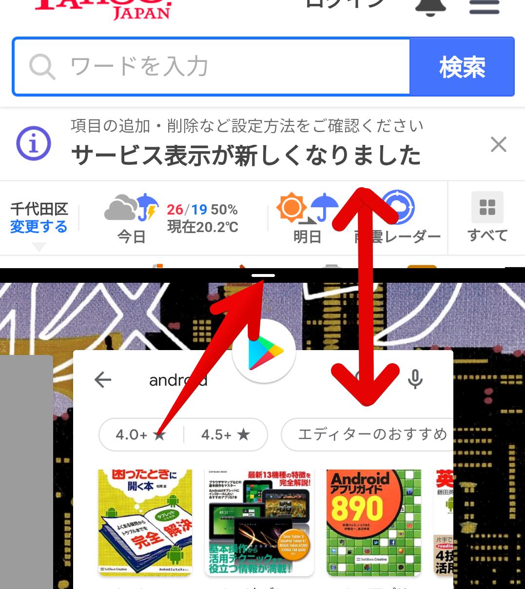 android端末で2画面分割表示する方法