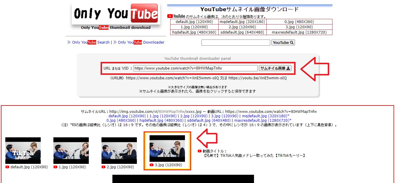 YouTubeのサムネ画像の保存方法