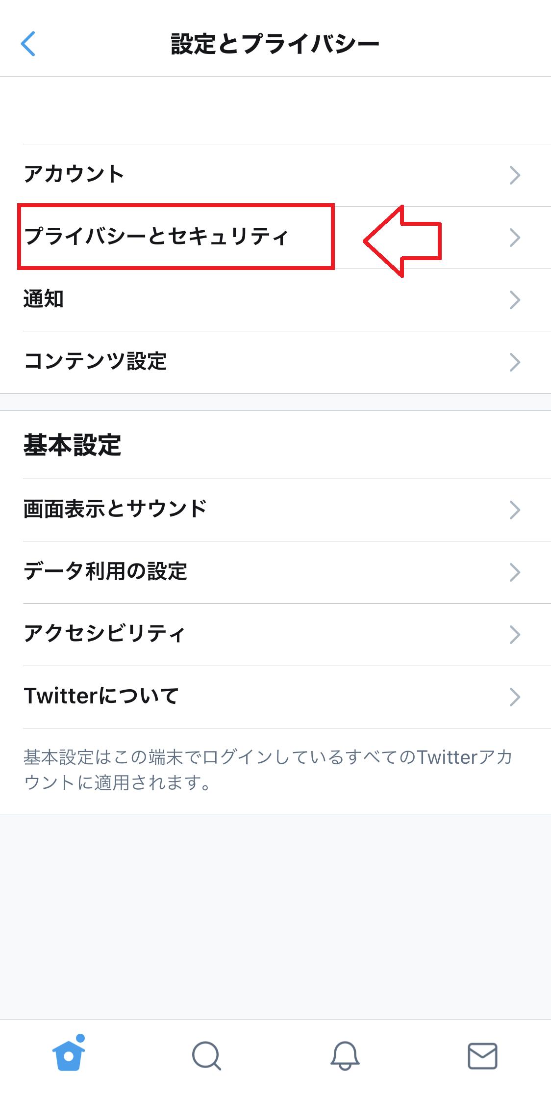 Twitterのおすすめユーザーの表示条件や非表示にする方法