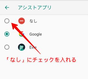 Googleアシスタントが勝手に起動してうざい時「完全無効化」する手順