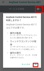AndroidをPCから遠隔リモート操作する方法を画像付きで解説