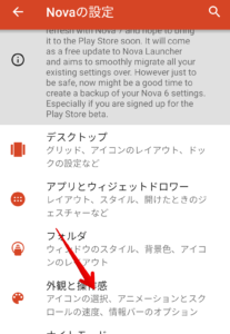 Androidスマホのアイコンを変更・カスタマイズする方法