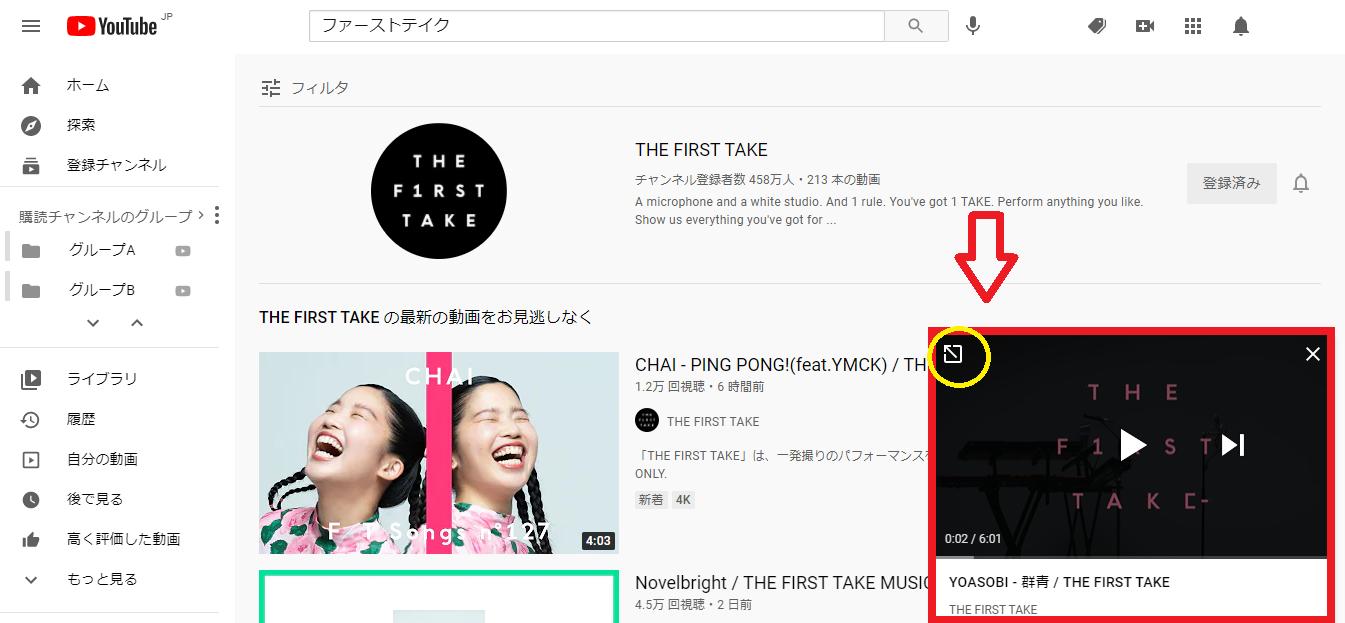 YouTubeのミニプレーヤーのやり方・無効化の方法