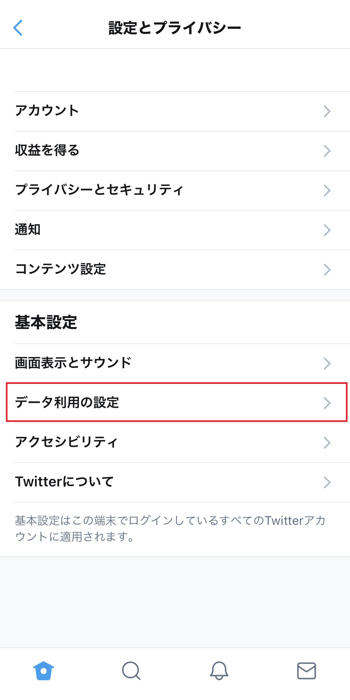 Twitterのフリートが表示されない・使えない原因