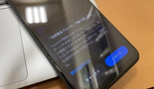 Xiaomi端末の「迷惑電話ブロックが繰り返し停止…」の原因と対処法
