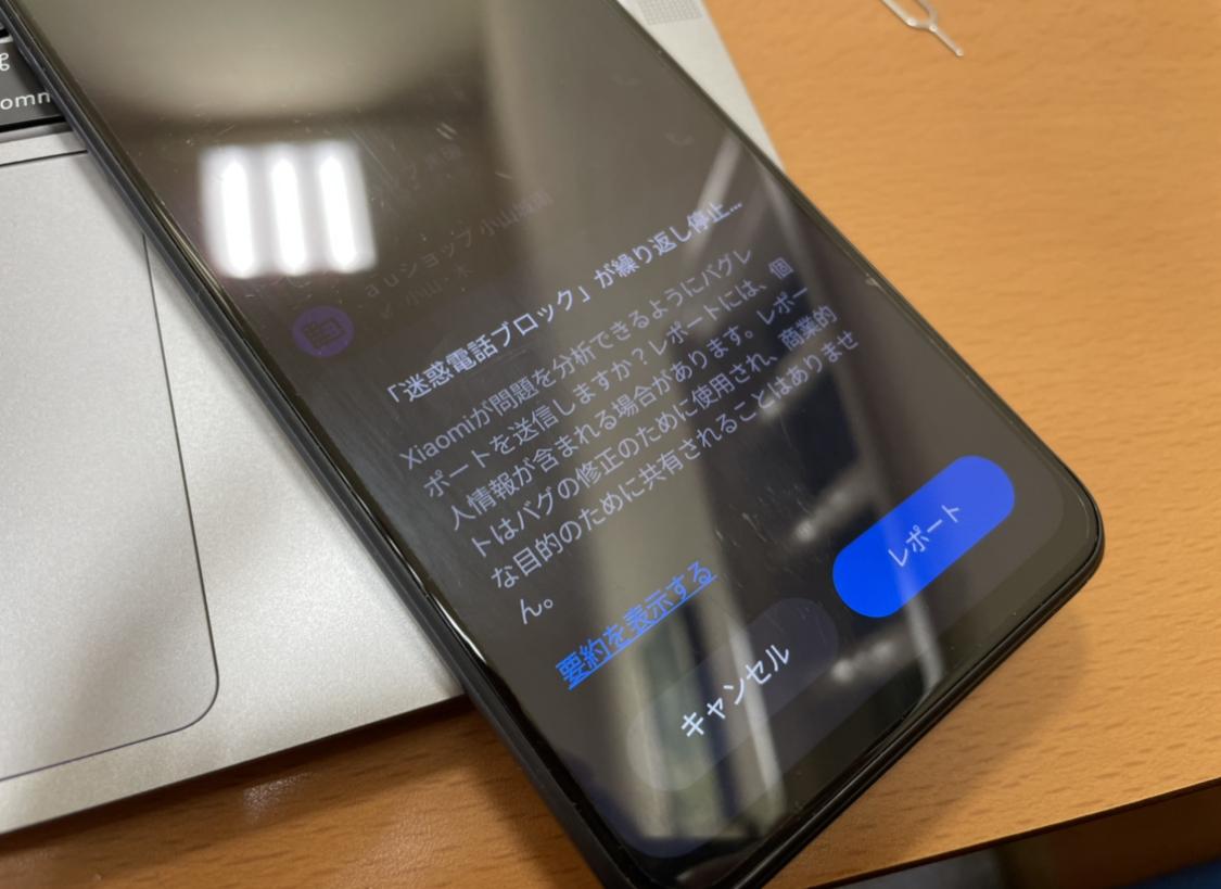 xiaomi端末の迷惑電話ブロックが繰り返し停止しましたの原因と対処法