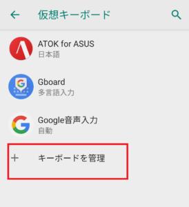 Androidのキーボードが変更できない時の原因&対処法