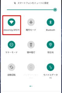 Android端末のプッシュ通知が来ない・表示されない原因と対処法