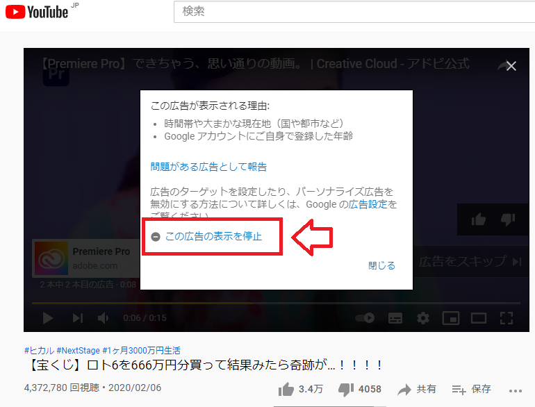YouTubeの気持ち悪い美容系広告を非表示・ブロックする方法