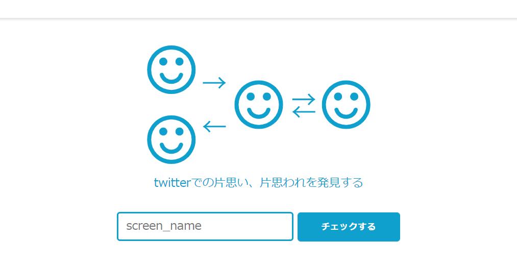Twitter上で「片想い状態」を調べる方法