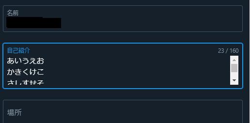 Twitterのプロフィールを改行する方法